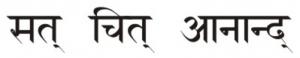 Om Sat Chit Ananda - Meditation